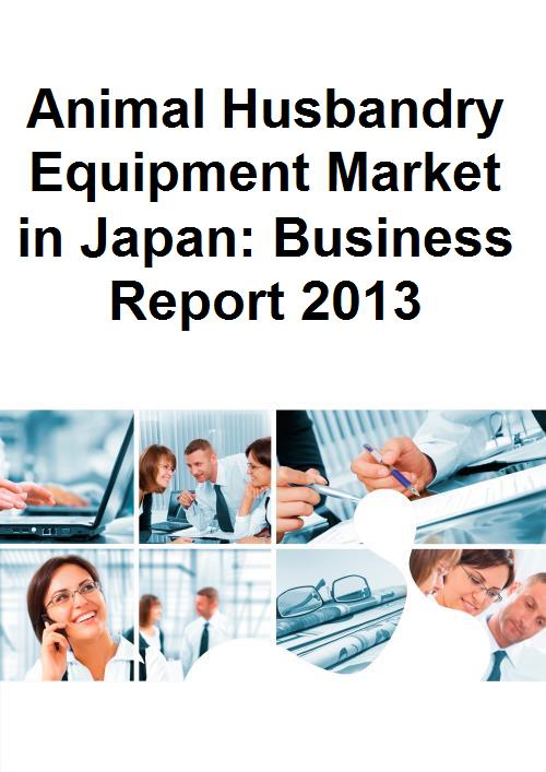 Animal Husbandry Equipment Market in Japan: Business Report 2013 - Product Image