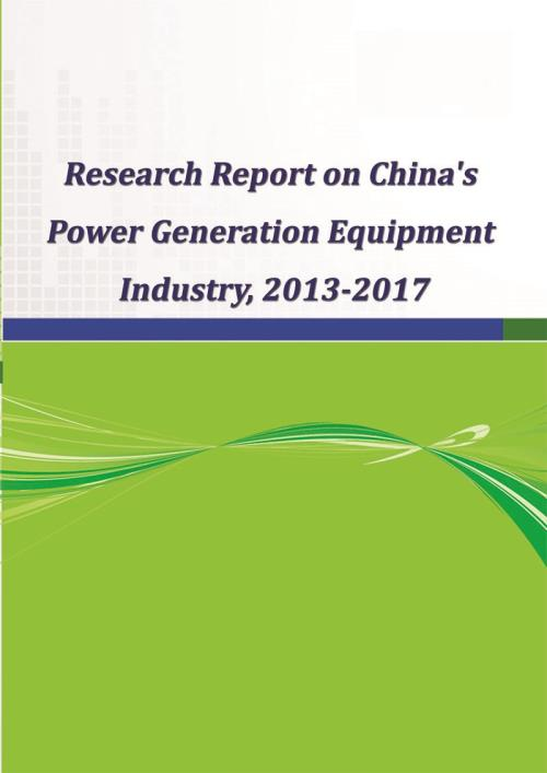 Research Report on China's Power Generation Equipment Industry, 2013-2017 - Product Image