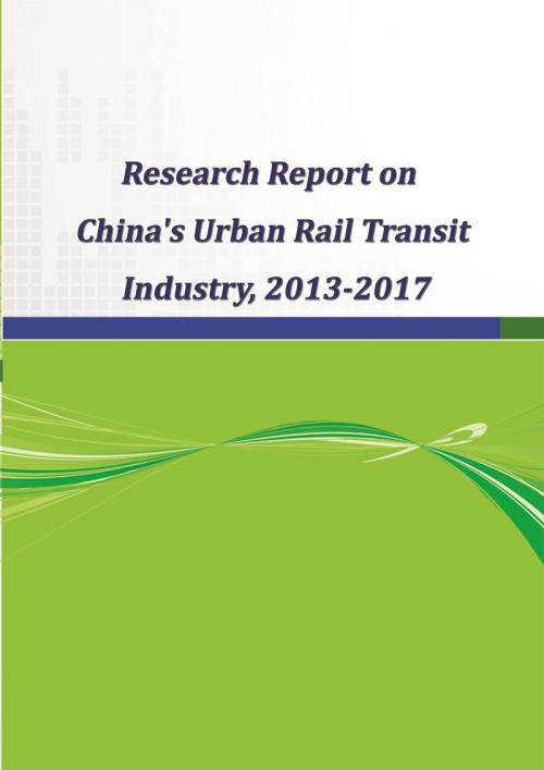 Research Report on China's Urban Rail Transit Industry, 2013-2017 - Product Image