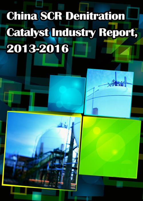 China SCR Denitration Catalyst Industry Report, 2013-2016 - Product Image