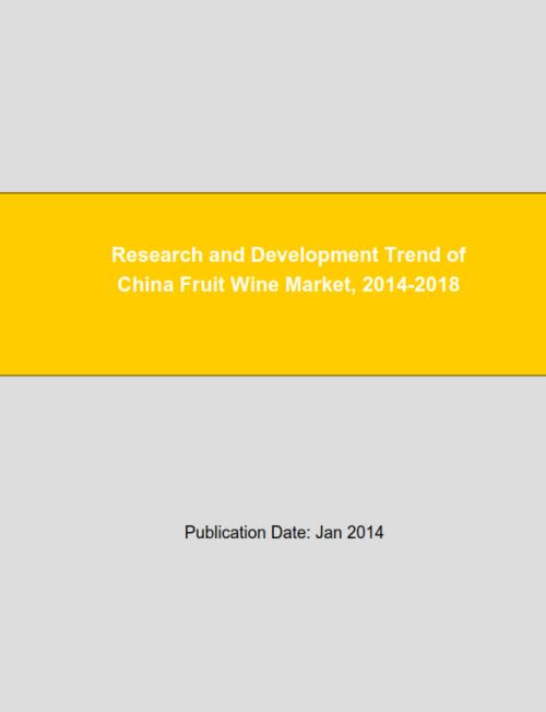 Research and Development Trend of China Fruit Wine Market, 2014-2018 - Product Image