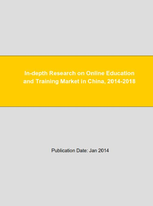 In-depth Research on Online Education and Training Market in China, 2014-2018 - Product Image