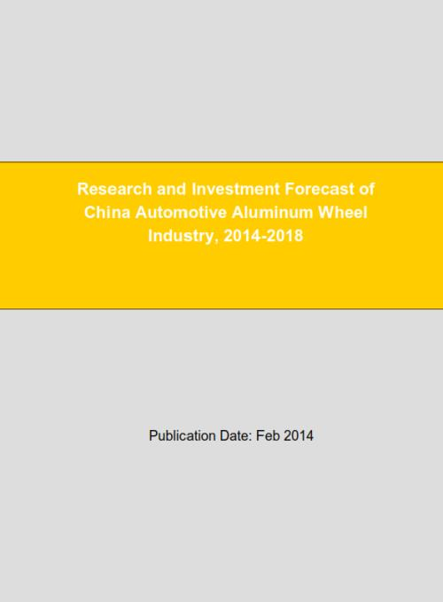 Research and Investment Forecast of China Automotive Aluminum Wheel Industry, 2014-2018 - Product Image