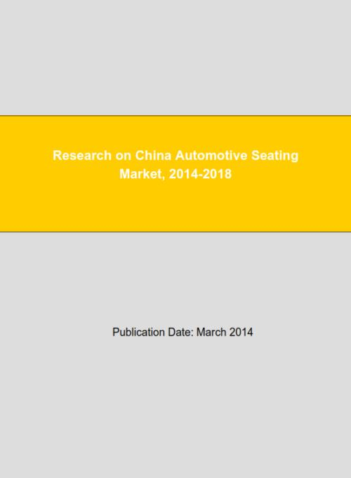 Research on China Automotive Seating Market, 2014-2018 - Product Image