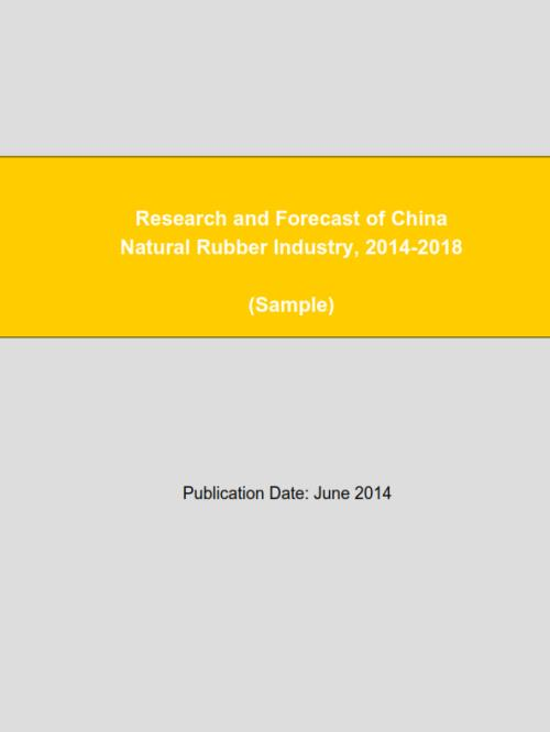 Research and Forecast of China Natural Rubber Industry, 2014-2018 - Product Image