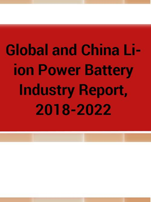 Global and China Li-ion Power Battery Industry Report, 2018-2022