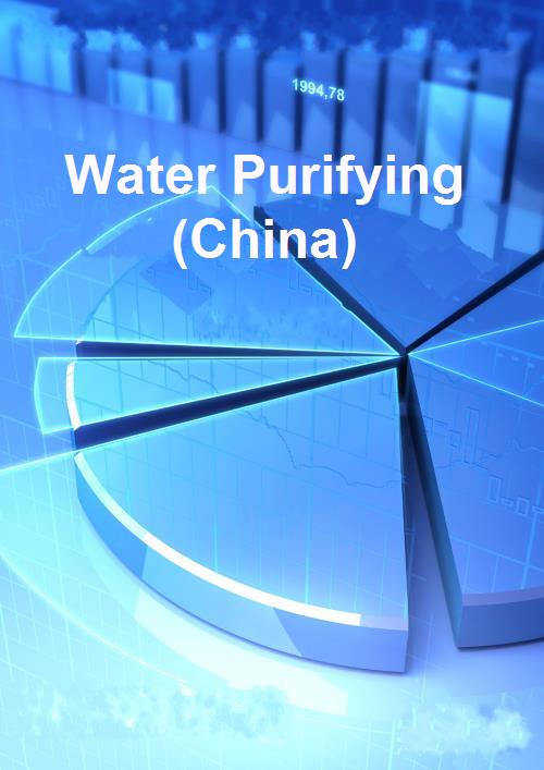 Water Purifying (China) - Product Image