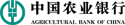 Agricultural Bank of China  - logo