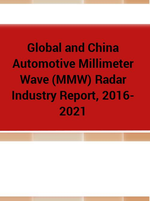 Global and China Automotive Millimeter Wave (MMW) Radar Industry Report,  2016-2021