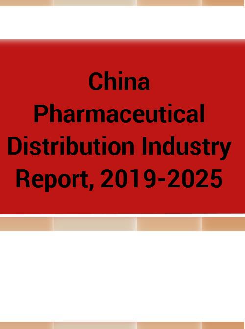 China Pharmaceutical Distribution Industry Report, 2019-2025